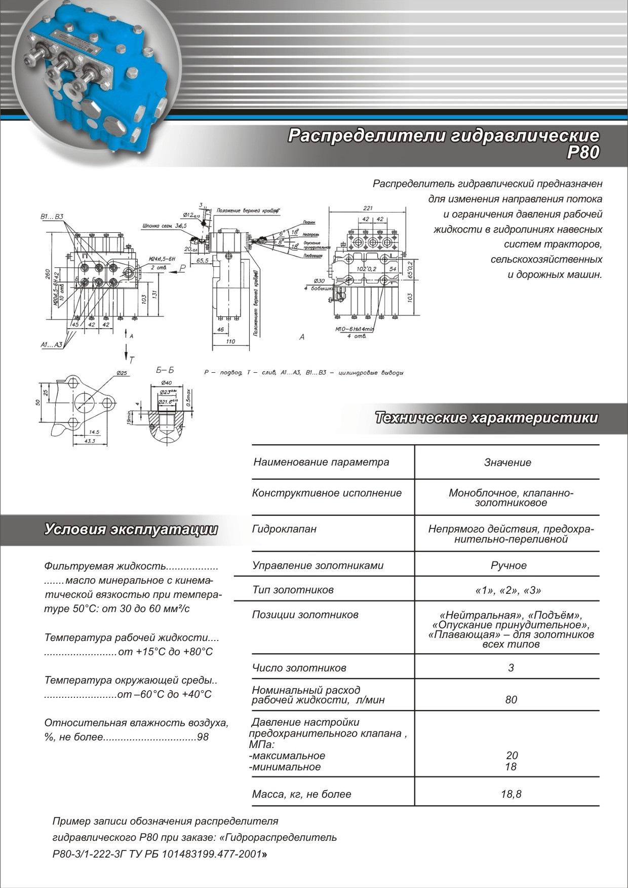 Raspredeliteli-gidravlicheskie-R80