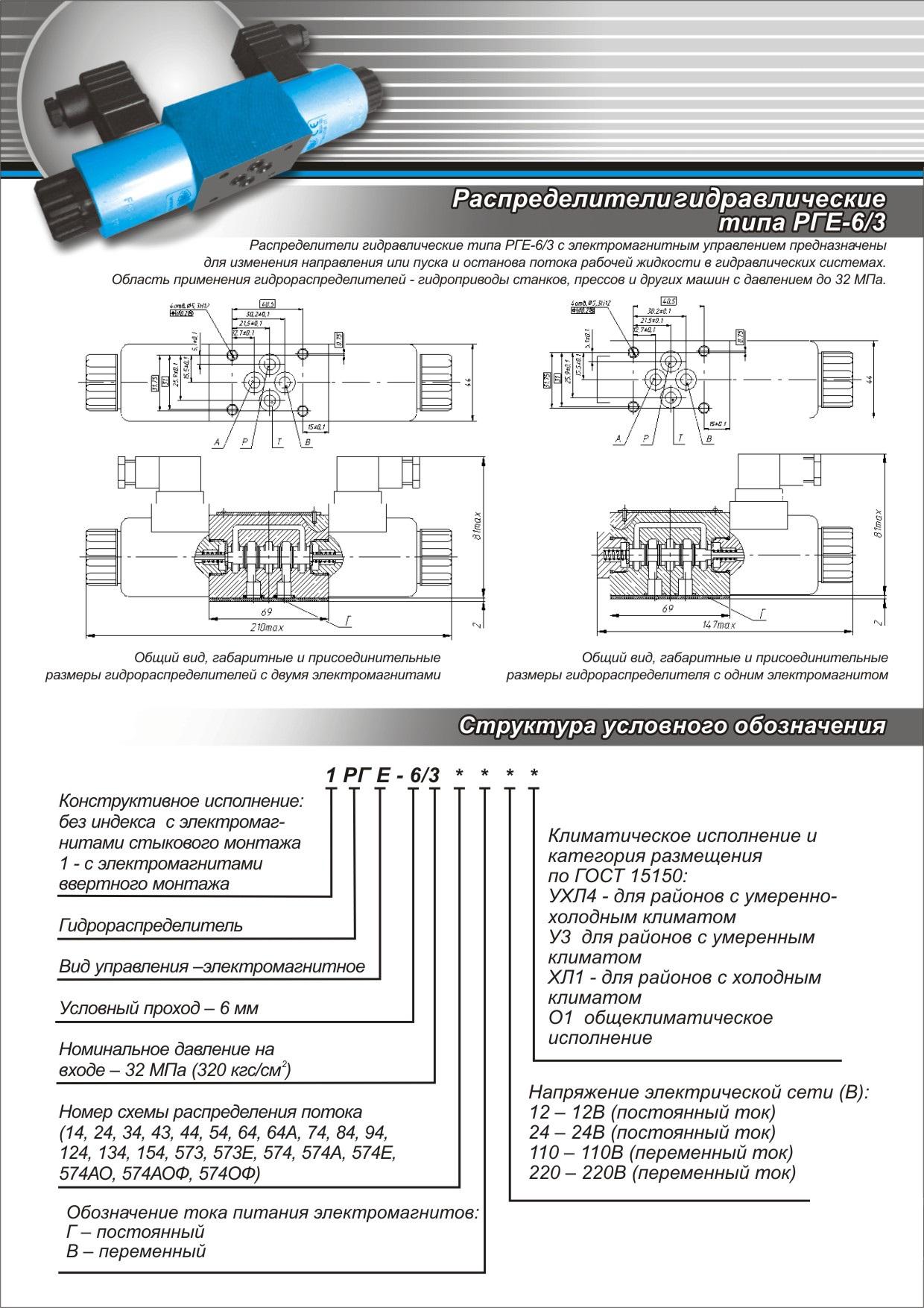 Raspredeliteli-gidravlicheskie-tipa-RGE-6.3