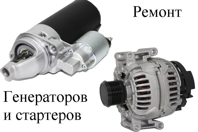 starter-generator