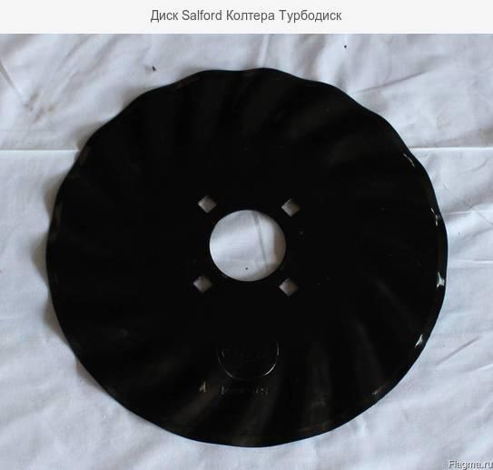 turbo-disk