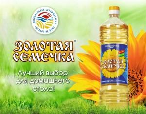 иллюстрация для публикации_Золотая Семечка_Сделано на Дону