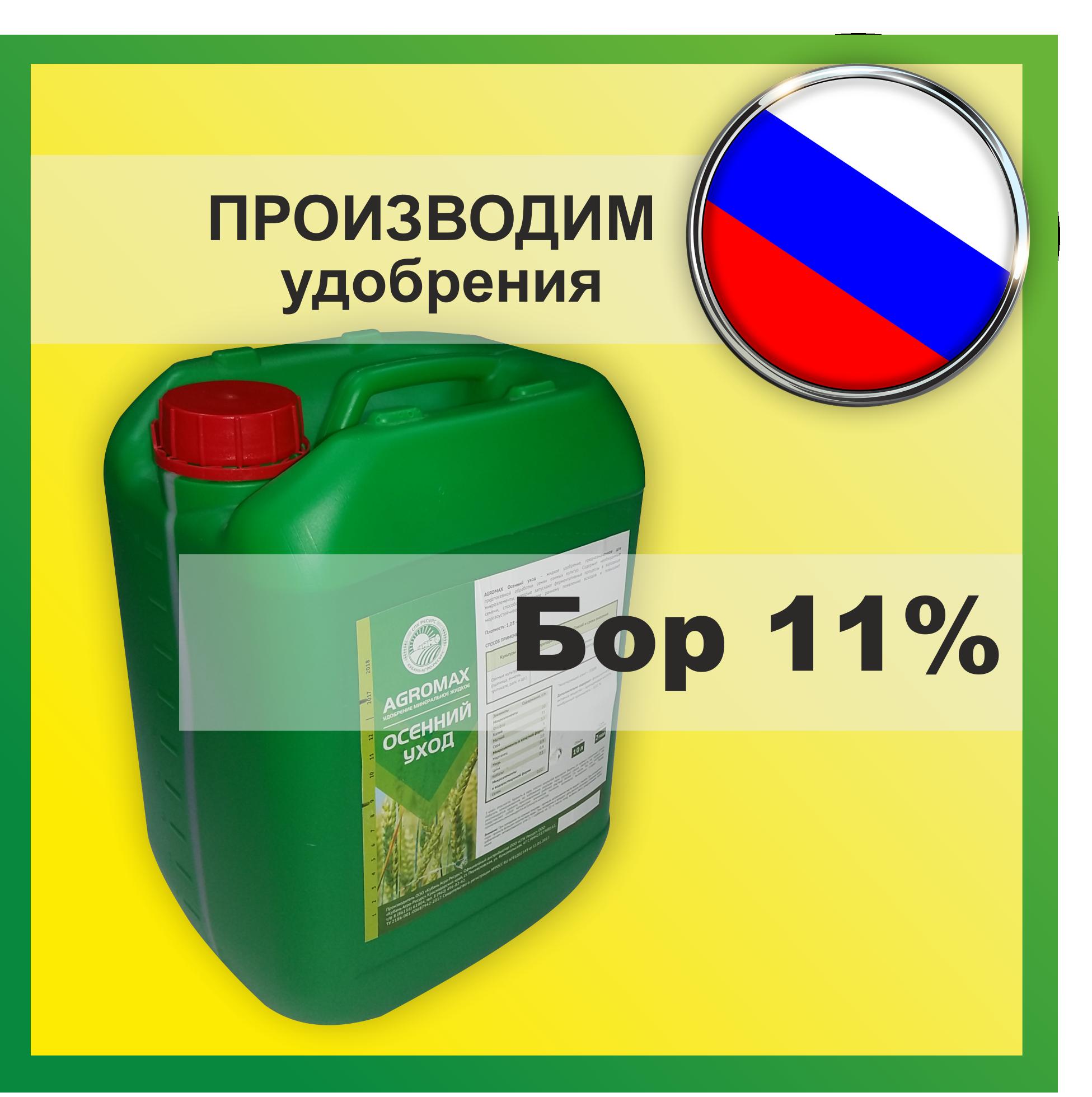 Bor-11-udobrenie-agromaks-1-1