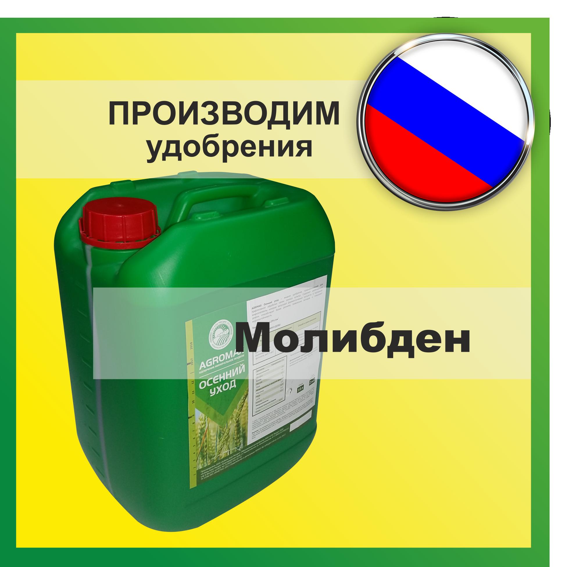 Molibden-udobrenie-agromaks-1-1