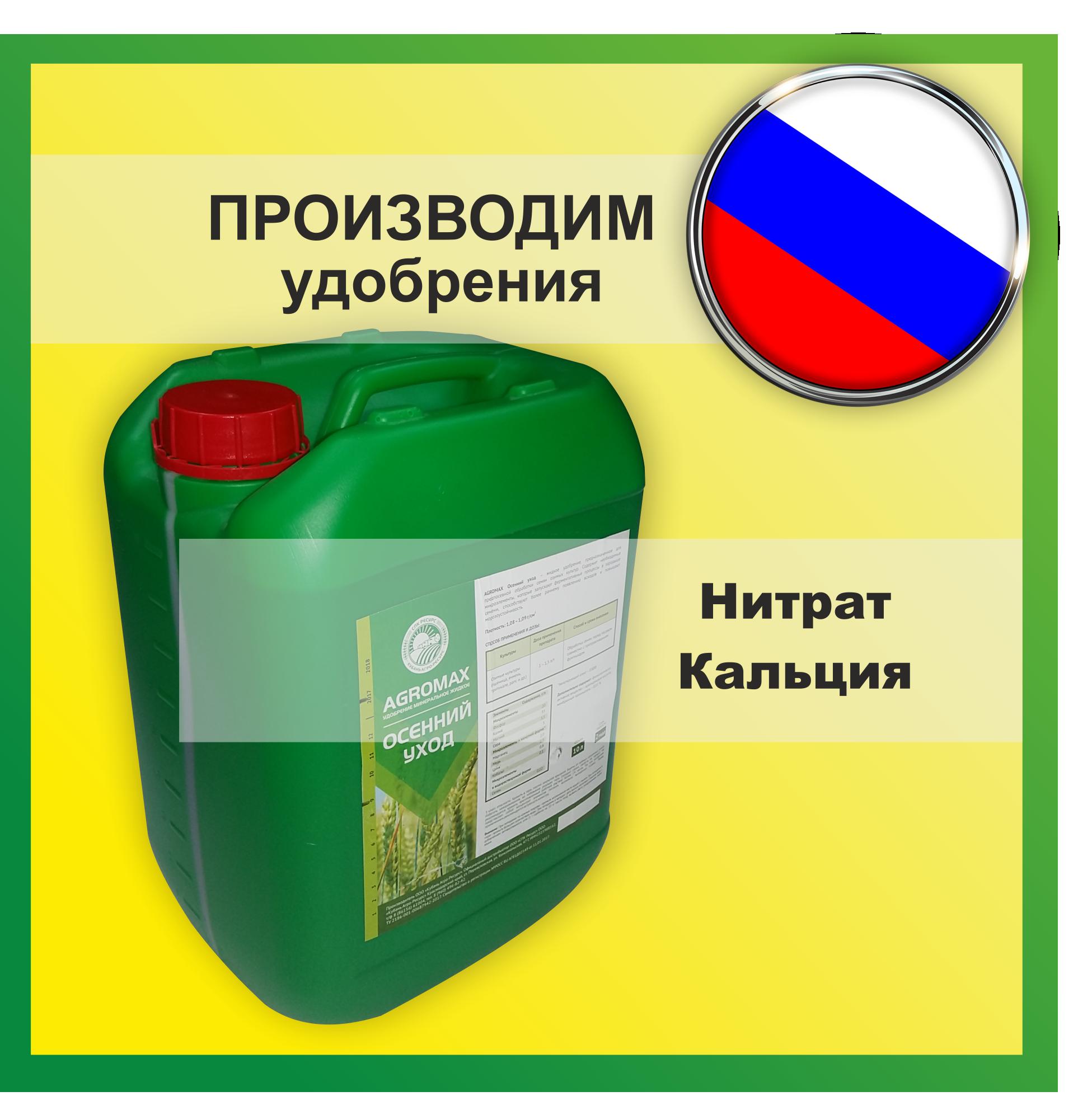 Nitrat-Kaltsiya-udobrenie-agromaks-1-1