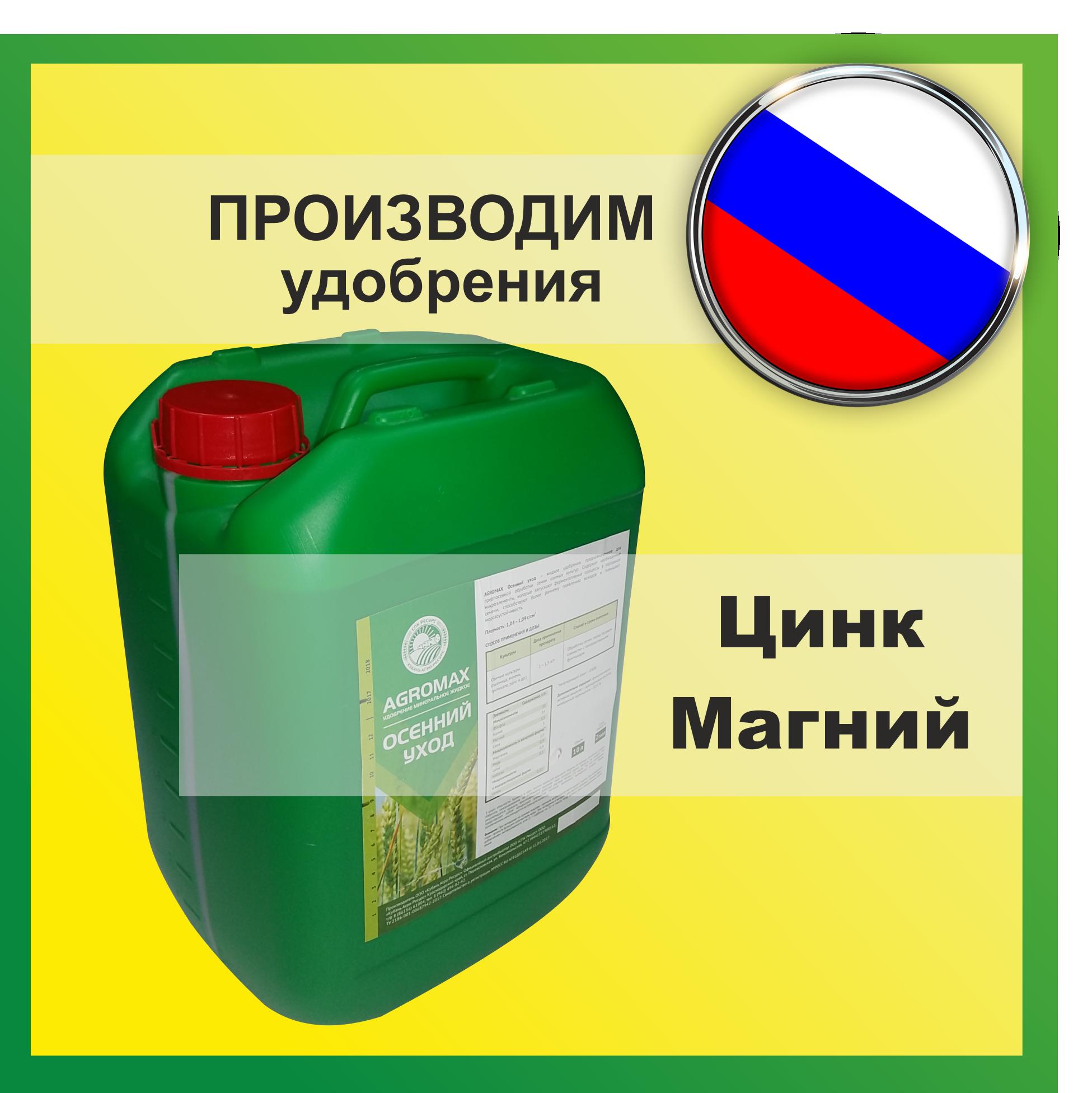 TSink-Magnij-udobrenie-agromaks-1-1