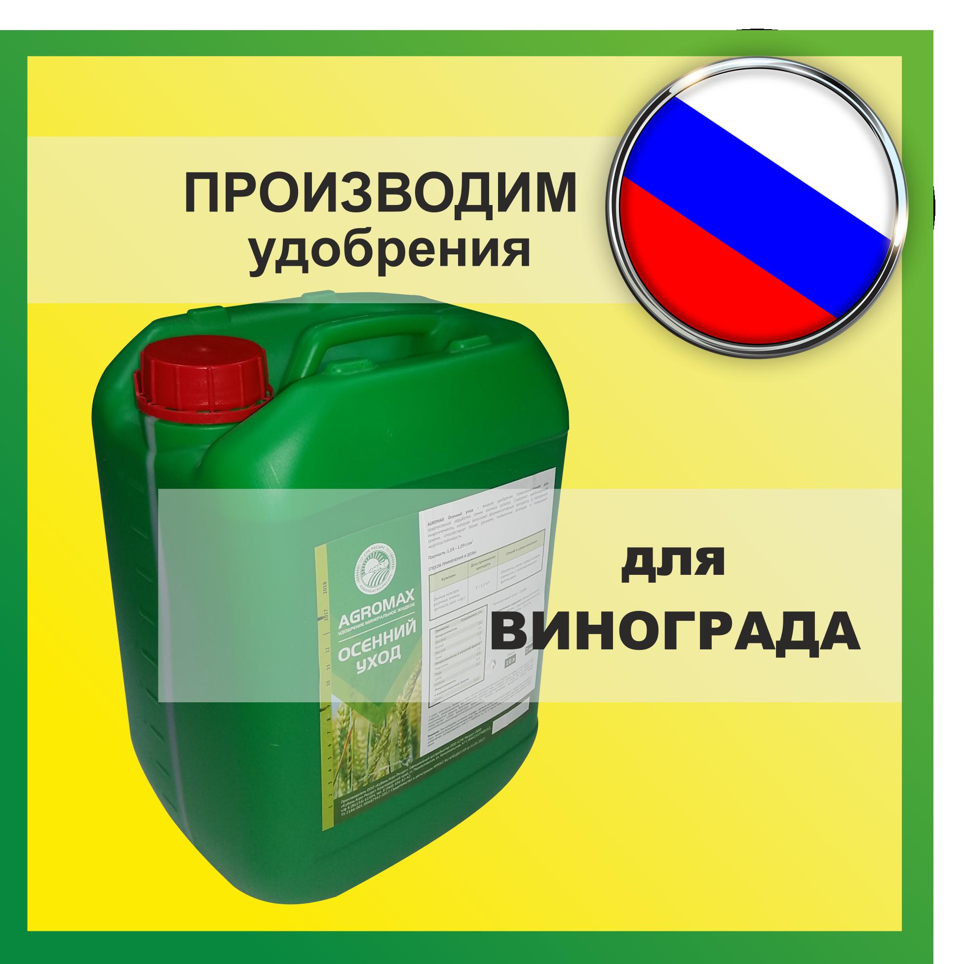dlya-VINOGRADA-udobrenie-agromaks-1-1