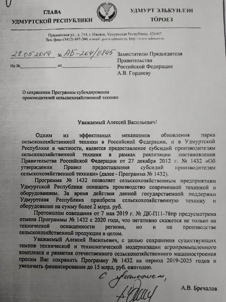 письмо от Главы Удмуртской Республики Бречалова А.В_ (002)