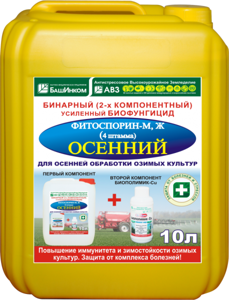 fitosporin-mzh-osennij