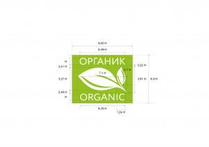 gost-organic