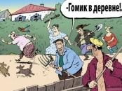 1608-CHuzhoj-v-derevne