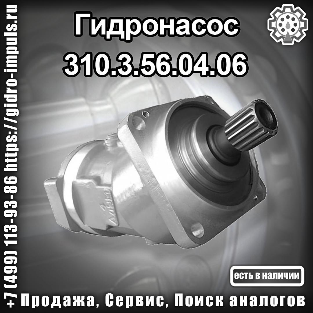 310.3.56.04.06