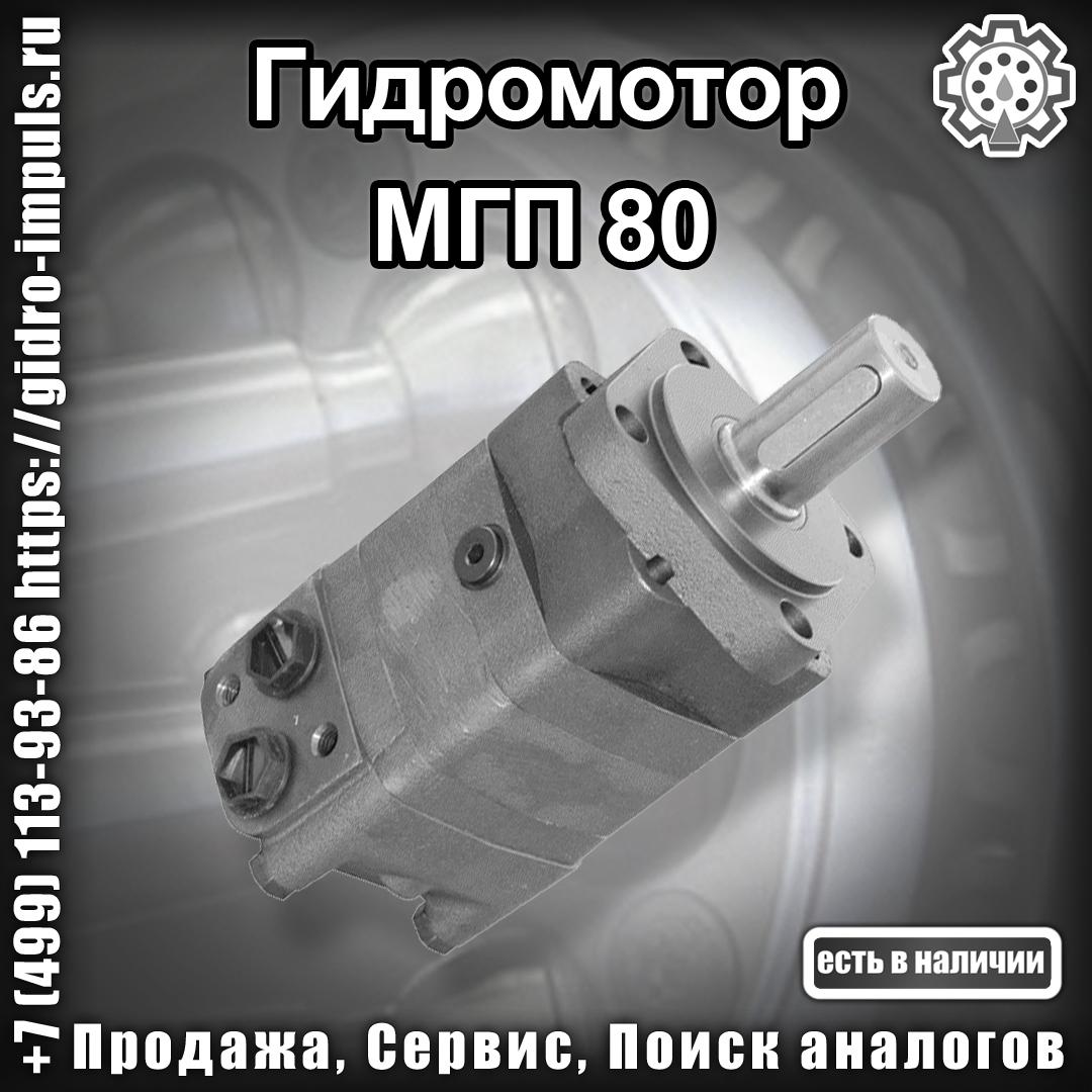 mgp80