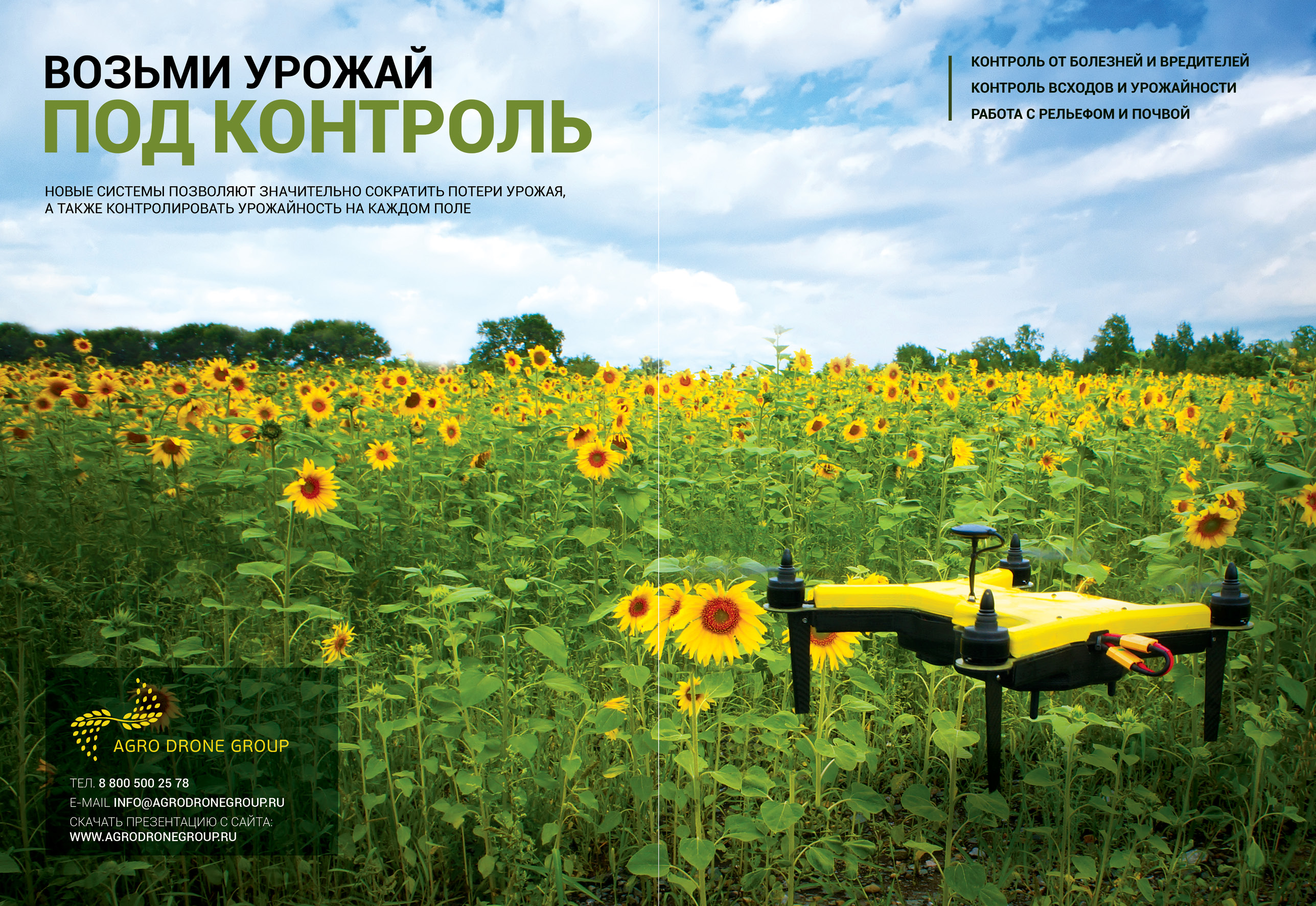 AgroDronGroup-2